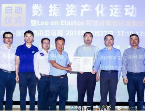 数据资产化运动,暨Leo on Elastos可信计算社区发起仪式
